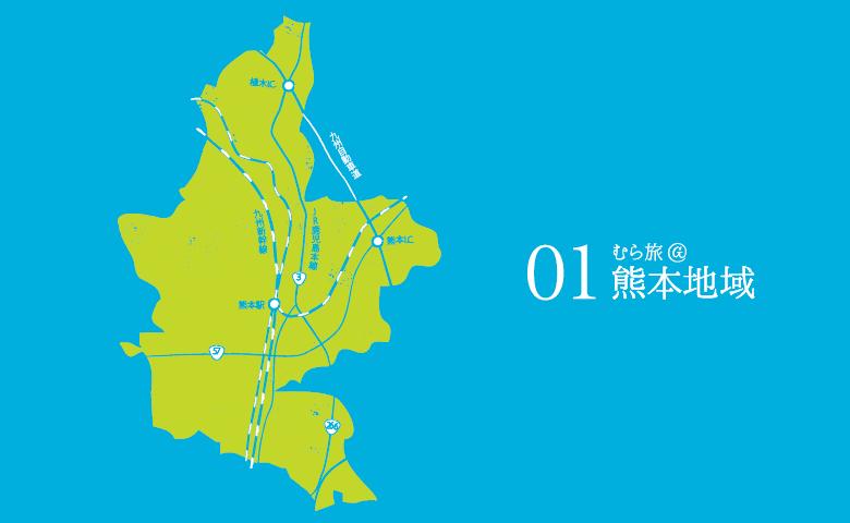 01熊本地域