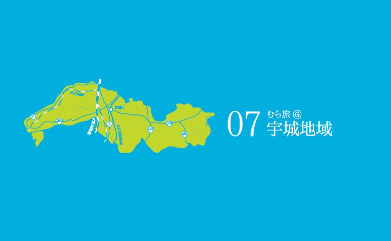 07宇城地域