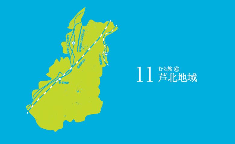 11芦北地域